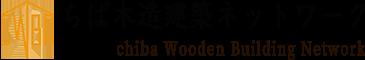 ちば木造建築ネットワーク